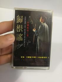 二胡演奏归根谣磁带 中国著名青年二胡演奏家 周 钰