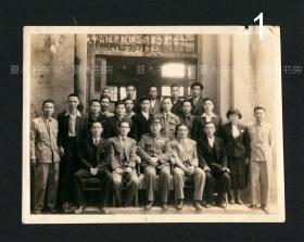 陆军上将 白崇禧合影照片3张,大甲白姓宗亲与白将军合影留念,1956年,原版老照片