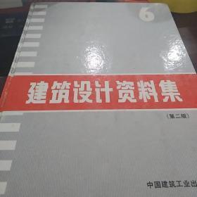 建筑设计资料集.6.第2版---