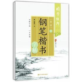 国学经典 钢笔楷书字帖:论语(下 第二版)