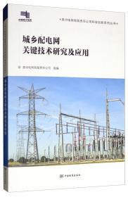 城乡配电网关键技术研究及应用