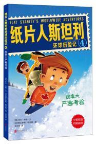 家喻户晓的童书经典!优 88个 和地区列入学校课程!双语经典对?