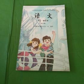 【库存未阅】义务教育五年制小学教科书  语文(第五册)