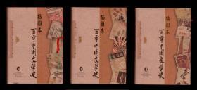 插图本百年中国文学史(全3册)