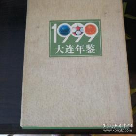大连年鉴1999