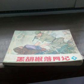 黑胡椒落网记(下)