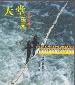 《天堂乐园——独龙江探险记》【品好如图】