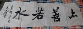 吉林省书法家协会副主席、延边书法家协会主席夏光江书法作品:上善若水【卖家保真】