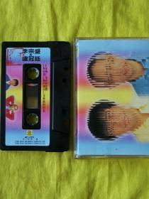 老磁带:《李宗盛与卢冠廷》《王子鸣  好想见你》