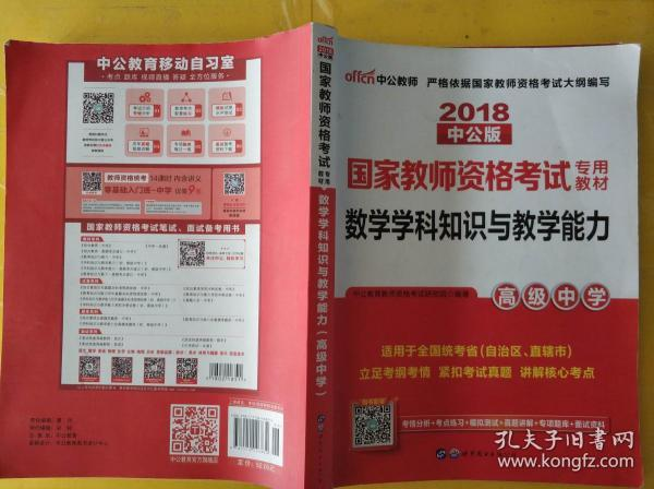 2013中公版数学学科知识与教学能力高级中学