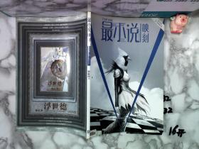 最小说 映刻 2009 (18)