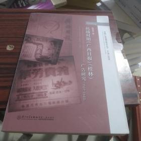 抗战时期 广西日报 (桂林)广告研究(1937-1945)