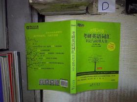 新东方·恋练有词:考研英语词汇识记与应用大全 。、