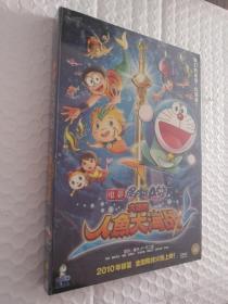 哆啦A梦:大雄的人鱼大海战DVD
