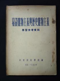 辩证唯物主义与历史唯物主义   (1955年,竖版繁体)