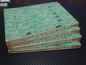 《高僧传二集》平装四册,初版1000部*