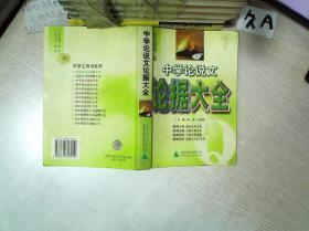 中学论说文论据大全 修订版第三版