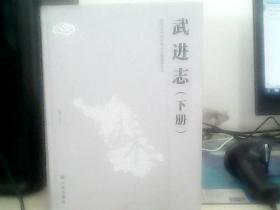 武进志1986-2007(上下册)