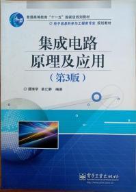 集成电路原理及应用(第3版)