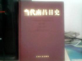 当代南昌日史第一卷1949-1957