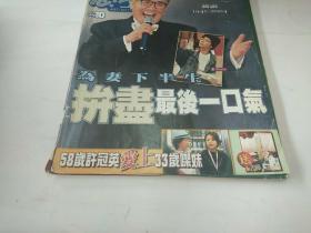 广东电视周刊 487 (陈炜杨采妮张卫健杨千嬅刘德华周星驰等,黄霑1949——2004)