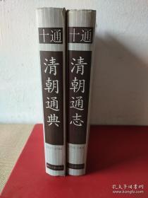 清朝通典(全一册)+清朝通志(全一册)