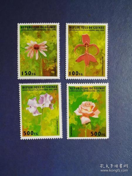 外国邮票  几内亚邮票  花卉4枚(无邮戳新票)
