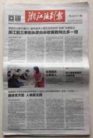浙江法制报 2019年 10月15日 星期二 第5853期 今日12版 邮发代号:31-25