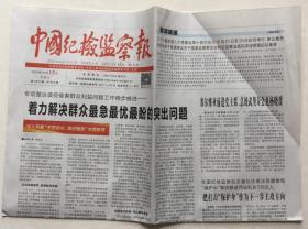中国纪检监察报 2019年 10月15日 星期二 第7272期 今日8版 邮发代号:1-204