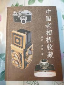 中国老相机收藏