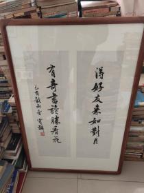 当代中国著名书法家曹宝麟书法对联 68cm×21cm×2