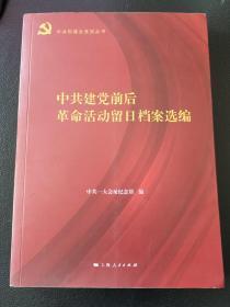中共建党前后革命活动留日档案选编