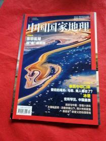 中国国家地理  2018  7