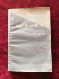现在可以说了 美国制造首批原子弹的故事 78年1版1印 包邮挂刷