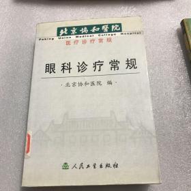 北京协和医院医疗诊疗常规:眼科诊疗常规