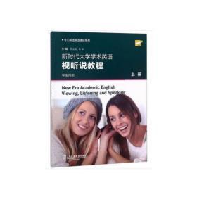 专门用途英语课程系列:新时代大学学术英语 视听说教程 上册 学生用书