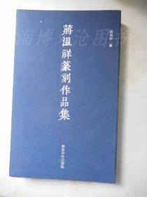 蒋温祥篆刻作品集
