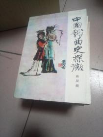 中国戏曲史探微【1985年一版一印·仅印1500册】q05