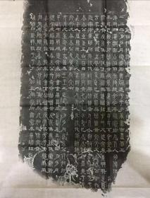 北魏三休经拓片