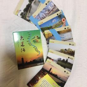 收藏扑克牌大运河世界文化遗产成为中国第46个世界遗产项目