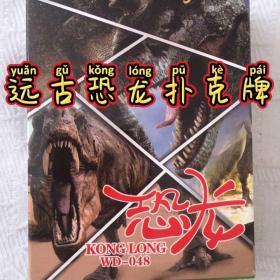 收藏扑克牌远古恐龙扑克远古的奇迹灭绝动物54张精美图片