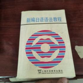 新编日语语法教程