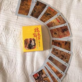 故宫藏画扑克牌收藏北京故宫博物馆国宝级名画54幅欣赏珍藏馈赠