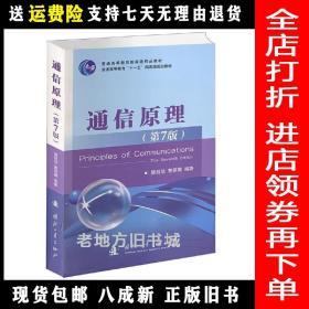 通信原理第七版樊昌信 第7版 国防工业出版社9787118087680
