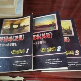 许国璋《英语》(第一,二,三册)