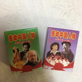 【2副】感动中国人物百图扑克牌收藏中华风情百图系列扑克牌欣赏