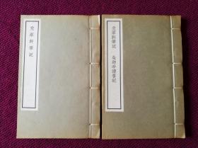 国学古籍类:交翠轩笔记,柴辟亭读书记(二册)