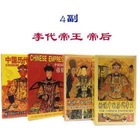 4副收藏扑克牌中国历代帝王 帝后图说历史文化学习纸赠挂图