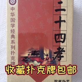 收藏扑克牌二十四孝中华国学经典扑克牌54张图文并茂小故事