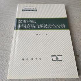 双重约束:中国商品市场波动的分析